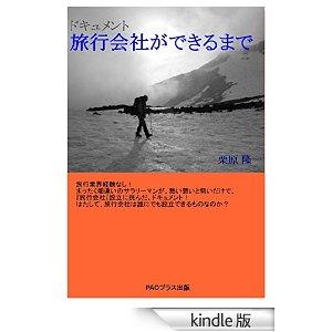 document_ryokougaisya