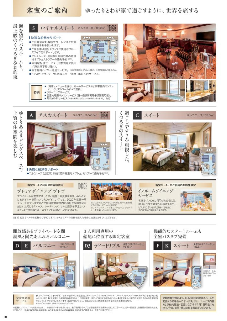 10_客室