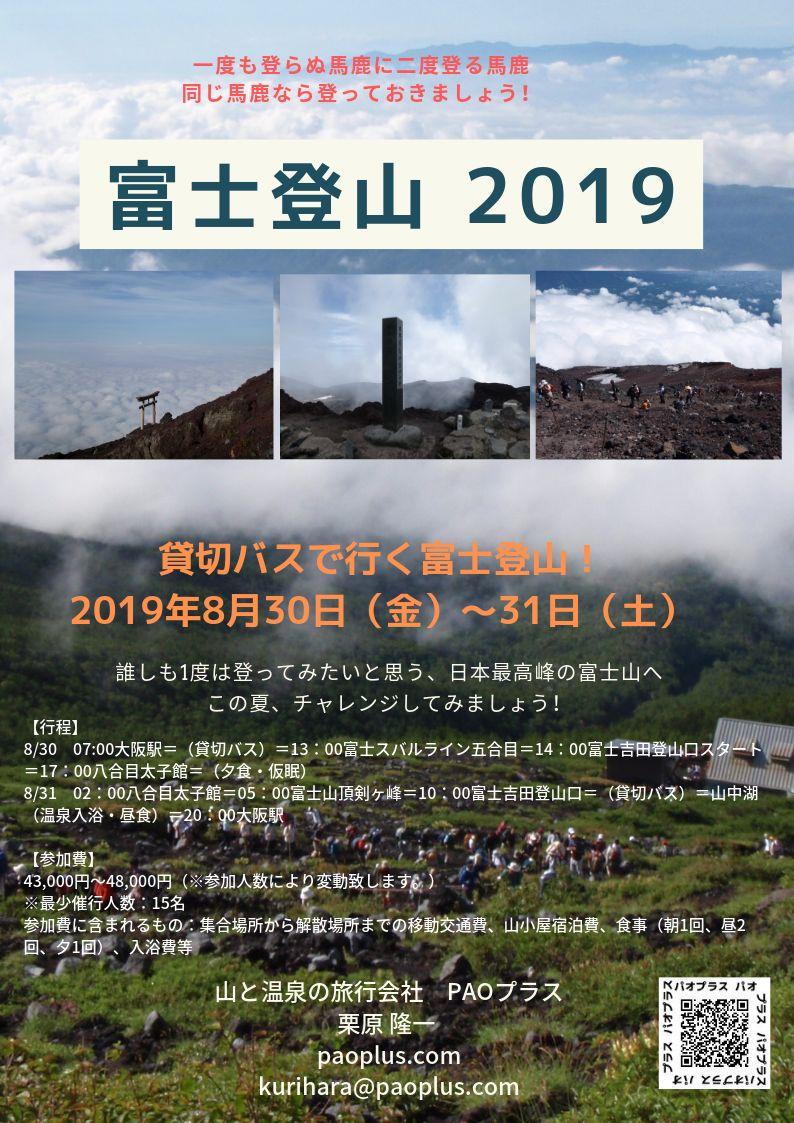 富士登山 2019
